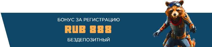 Бездепозитный бонус 888 рублей